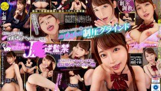 [SAVR-136] [VR] A J* Plots A Reverse Confinement And Domesticates A Man To Become Her Obedient Pet In Order To Satisfy Her Lust, But She Doesn't Mean Anything Bad By It. Alice Nanase - R18