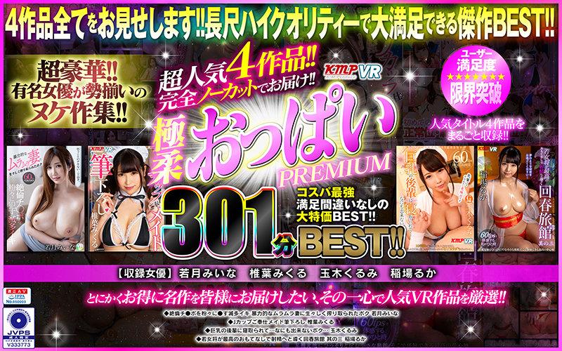 [VRKM-375] [VR] 4 Mega Hit Titles!! Offered Completely Uncut!! Super Soft Tits - The Best 301 Minutes Of Premium Content!! - R18