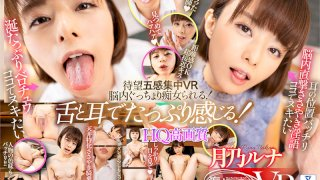 [CJVR-013] [VR] Let Your Mind Just Ooze Away To Instructor Luna's Dirty Talk Kissing VR. Ear And Tongue Whispering Stimulation With A Shower Of Kisses. Luna Tsukino - R18